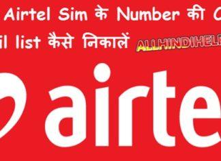 apne airtel sim ke number ki call detail list kaise nikale in hindi