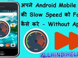 apne android mobile phone ki slow speed ko fast kaise kare without app