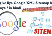 blog ke liye google xml sitemap kaise banaye in hindi