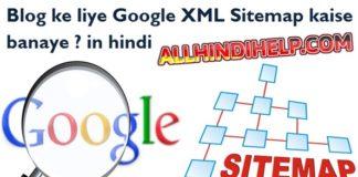blog ke liye google xml sitemap kaise banaye in hindi