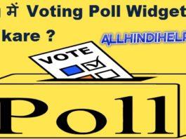 blog me voting poll widget kaise add kare ya lagaye full detail
