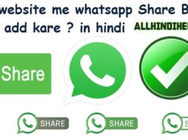 blog website me whatsapp share button kaise add kare ya lagaye