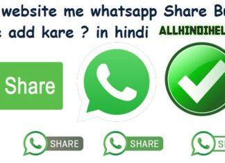 blog website me whatsapp share button kaise add kare ya lagaye