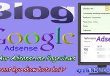 blogger blog aur adsense dashboard me pageviews different kyo show hote hai