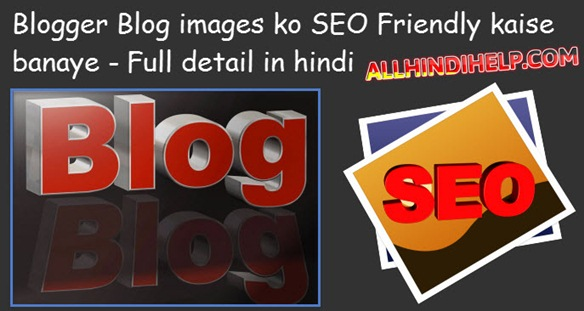 blogger blog images ko seo friendly kaise banaye full-detail in hindi