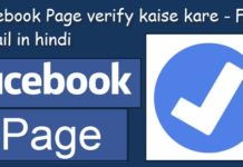 facebook page verification - facebook page veriify kaise kare- full detail