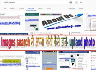 google images search me apna photo kaise dale upload photo google