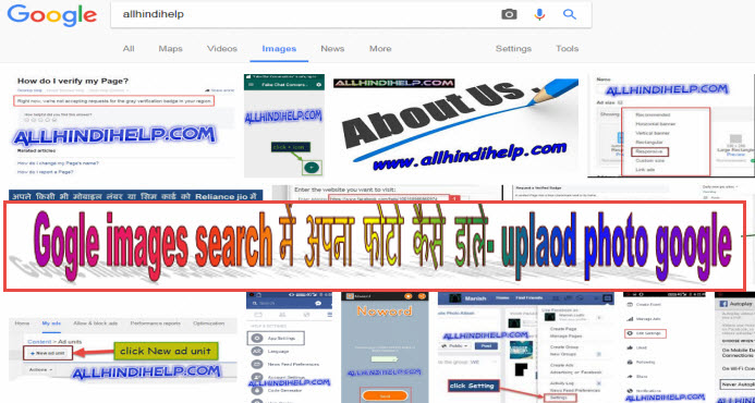 google images search me apna photo kaise dale upload photo google