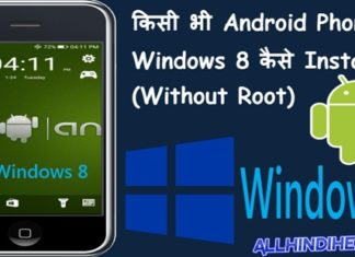 kisi bhi android mobile phone-me windows 8 kaise install kare without root