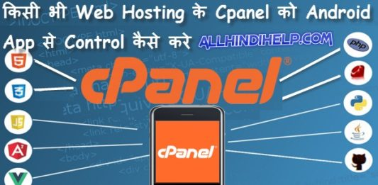 kisi bhi web hosting ke cpanel ko android app se control kaise kare