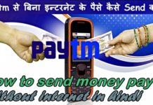 paytm se bina internet ke paise send kaise kare send money without internet