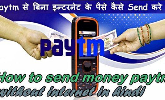 paytm se bina internet ke paise send kaise kare send money without internet