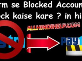 paytm-se-blocked-account-ko-unlock-kaise-kare-2-method-in-hindi