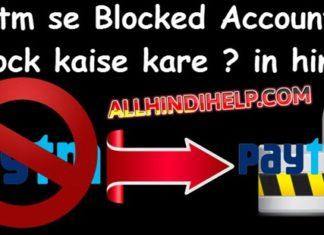 paytm-se-blocked-account-ko-unlock-kaise-kare-2-method-in-hindi