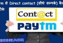 paytm-se-direct-contact-kaise-kare-5-tarike