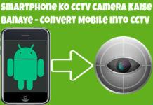 smartphone ko cctv camera kaise-banaye mobile convert into cctv