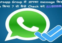 whatsapp-group-me-aapka-message-kisne-seen-kiya-kaise-check-kare