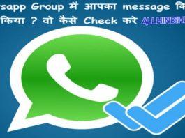 whatsapp-group-me-aapka-message-kisne-seen-kiya-kaise-check-kare