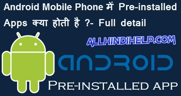 Android mobie phone me pre-installed app kya hoti hai full-detail in hindi