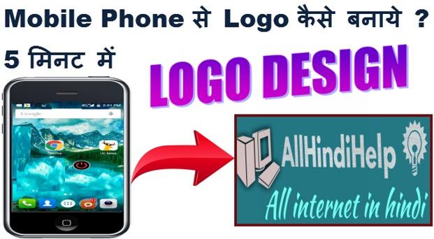 Mobile phone se logo kaise banaye ya design kare