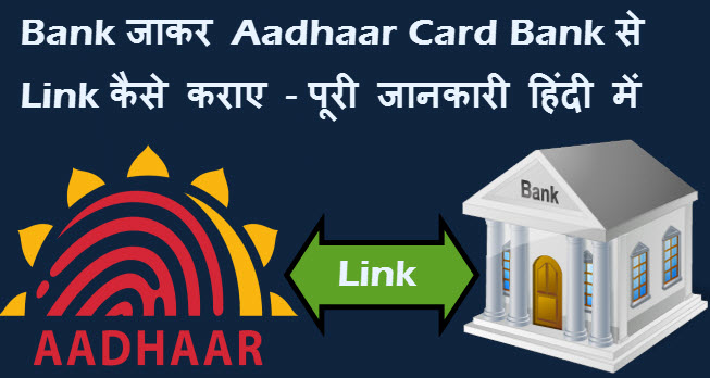 aadhaar card bank se link kaise kare offline method in hindi