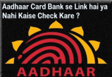 aadhaar number bank account se link hai ya nahi kaise check kare