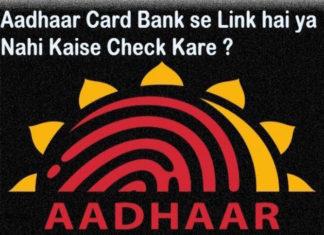 आधार नंबर बैंक अकाउंट से लिंक है या नहीं कैसे चेक करे