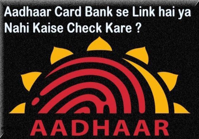 aadhaar number bank account se link hai ya nahi kaise check kare