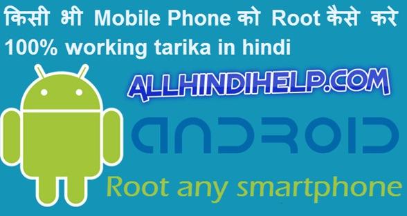 android mobile phone ko root kaise kare full detail in hindi