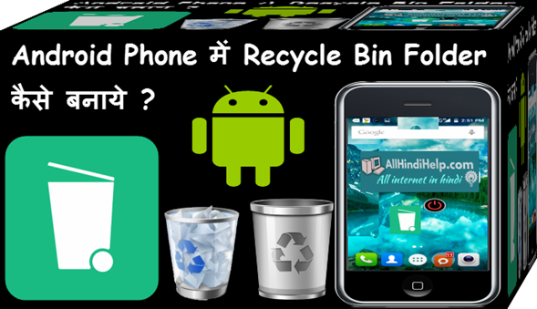 android phone me recycle bin folder kaise banaye