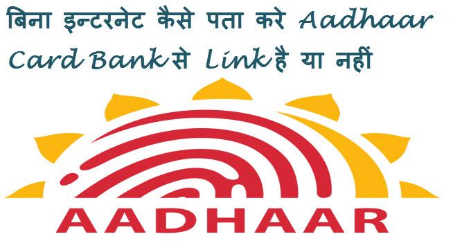 bina internet kaise chack kare aadhaar card bank se link hai ya nahi