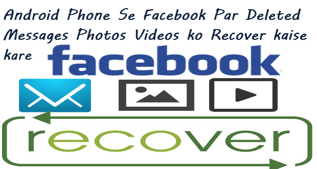 facebook par deleted messages photos videos ko recover kaise kare