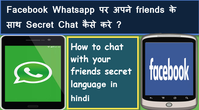 facebook-whatsapp-par-secret-language-me-chat-conversation-kaise-kare