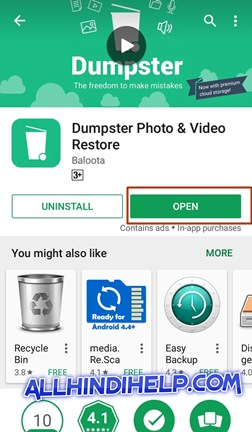 mobile me recycle bin feature kaise add kare