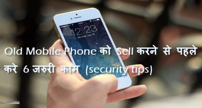 old mobile phone ko sell karne-se pahle kya kare 7 jaruri tips