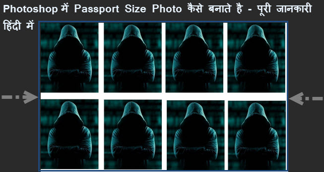 phtoshop se passport size photo kaise banaye make passport size photos in hindi