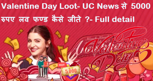 valentine-day-loot-uc-news-se-5000-rupee-kaise-kamaye-full-detail