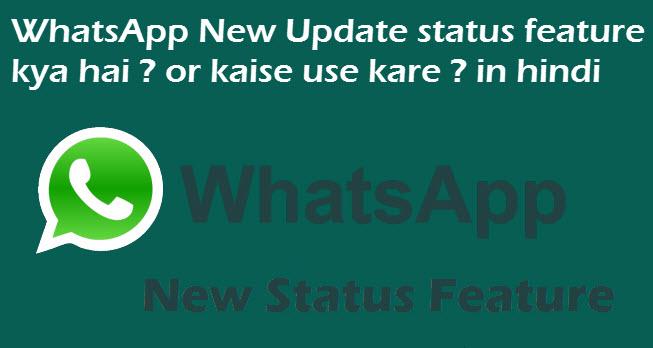 Whatsapp Status Feature Kya hai Or Kaise Use Kare ? New Update