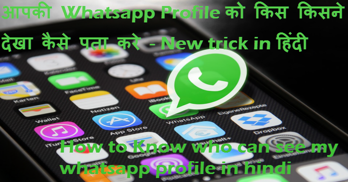 aapki whatsapp profile ko kis kisne dekha kaise pata kare in hindi