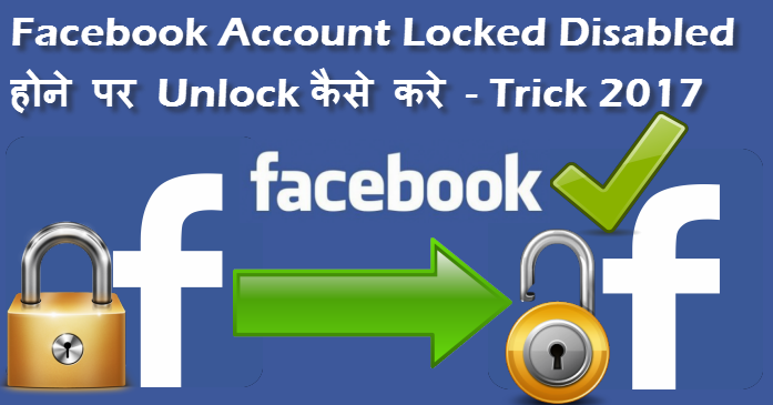 facebook account locked disabled-hone-par unblock kaise kare trick 2017 in hindi