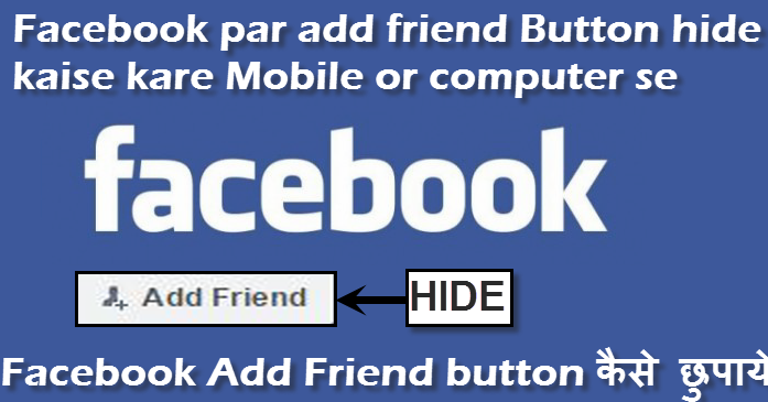 facebook add friend button hide kaise kare ya chupaye hindi me jane
