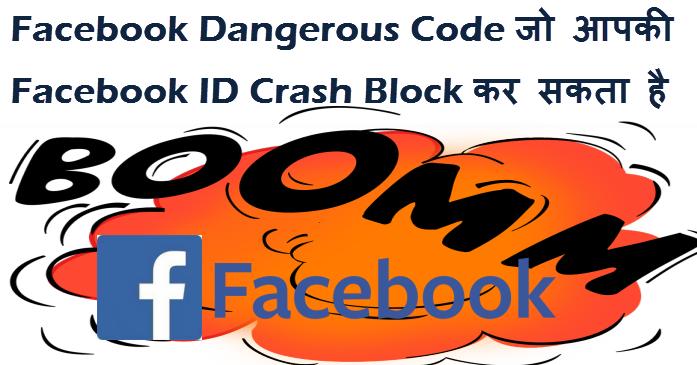 facebook dangerous code jo aapki facebook id 2 secound me crash block kar sakta hai