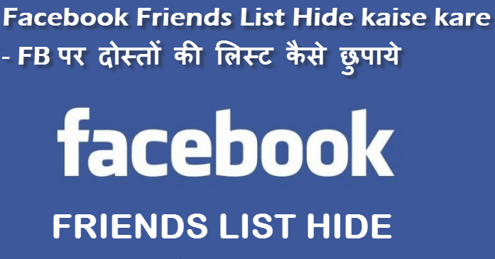 facebook friends list hide kaise kare fb par dosto ki list kaise chupaye
