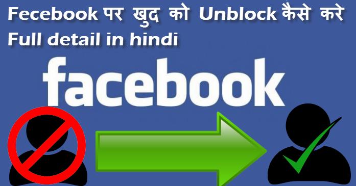 Block facebook unblock - facebok par khud ko unblock kaise kare