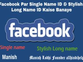 facebook par single name id-and stylish long name id kaise banaye