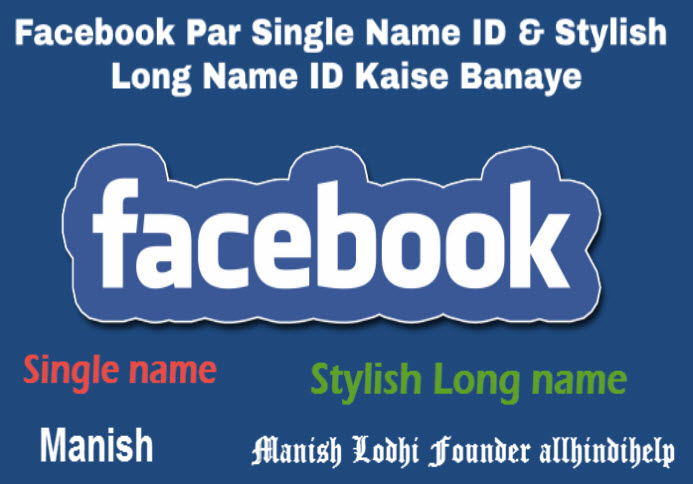 Facebook Par Single Name ID & Stylish Long Name ID Kaise Banaye