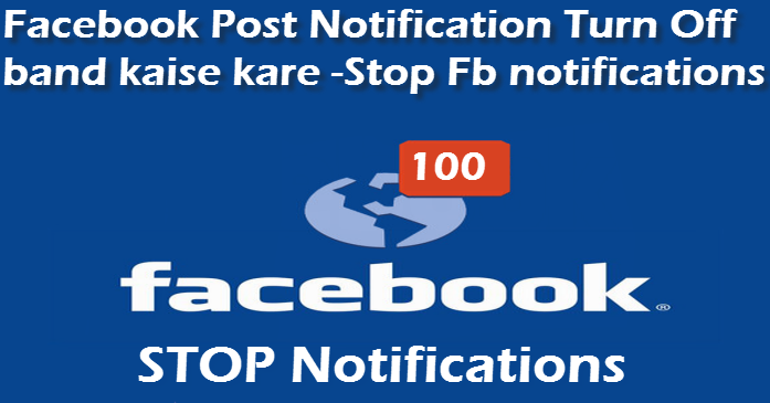 facebook post notification turn off bandkaise kare stop facebook notification