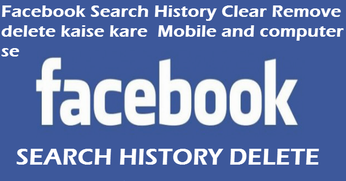 facebook search history delete clear remove-kaise kare puri jankari hindi me
