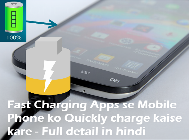 fast charging apps se mobile phone quickly charge kaise kare
