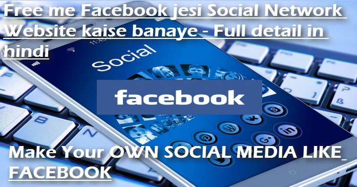 free me facebook jesi social network website kaise banaye full detail in hindi